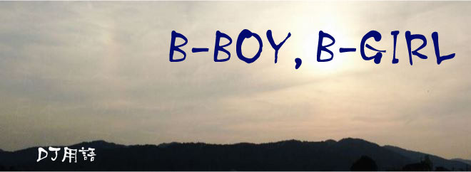 B-BOY,B-GIRL DJ用語