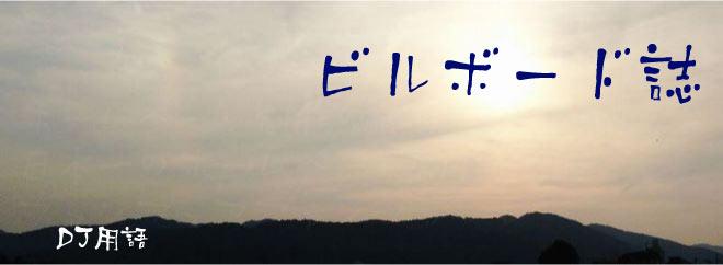 ビルボード誌 DJ用語