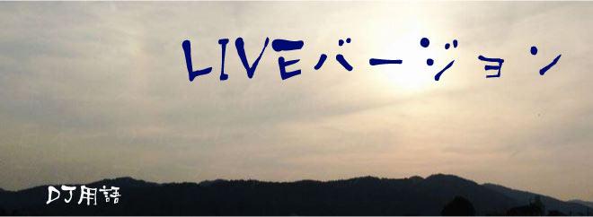 LIVEバージョン DJ用語