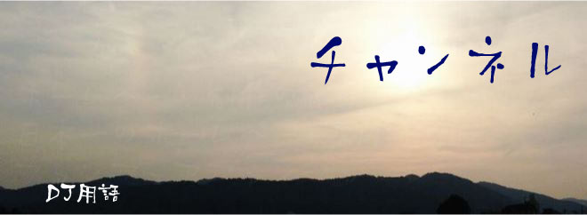 チャンネル DJ用語