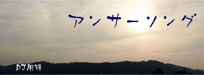 アンサーソング DJ用語
