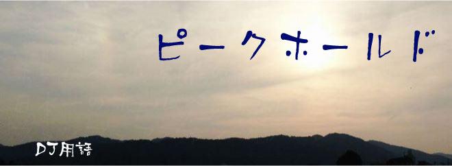 ピークホールド DJ用語