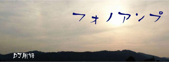 フォノアンプ DJ用語