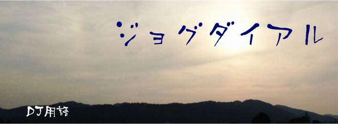 ジョグダイアル DJ用語