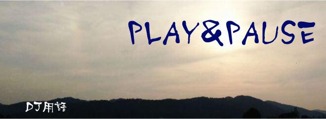 PLAY&PAUSE DJ用語
