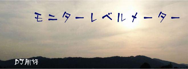 モニターレベルメーター DJ用語