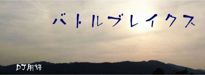 バトルブレイクス DJ用語
